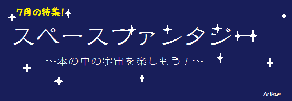 Arikaスペースファンタジー