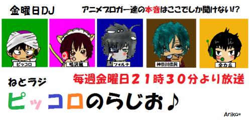 ピッコロのらじおDJ(金曜日)2k