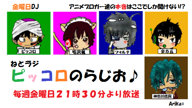 ピッコロのらじおDJ(金曜日)3i