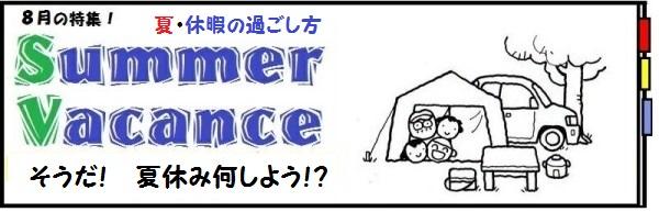 Arikaサマーバケーション2