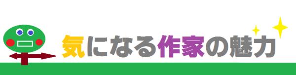Arika作家紹介2