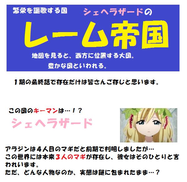 マギ(レーム)