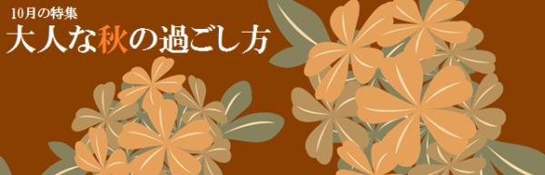 Arika大人の秋の過ごし方4