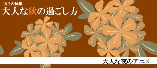 Arika大人の秋の過ごし方5