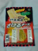 さけるチーズ(とうがらし)