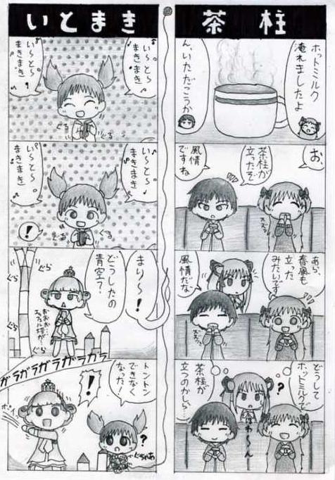 茶柱/いとまき