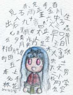 小学1年生 学習漢字