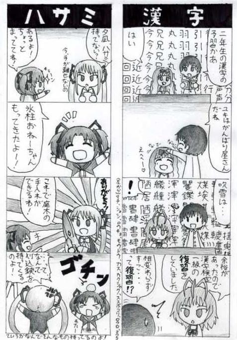 漢字/ハサミ
