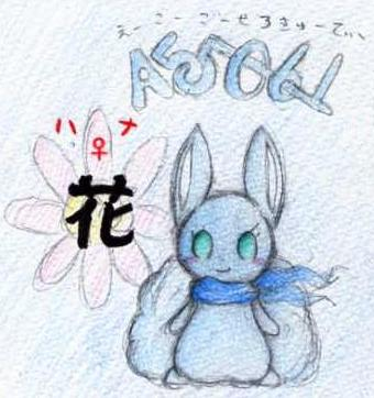 ハナ(A5509T)