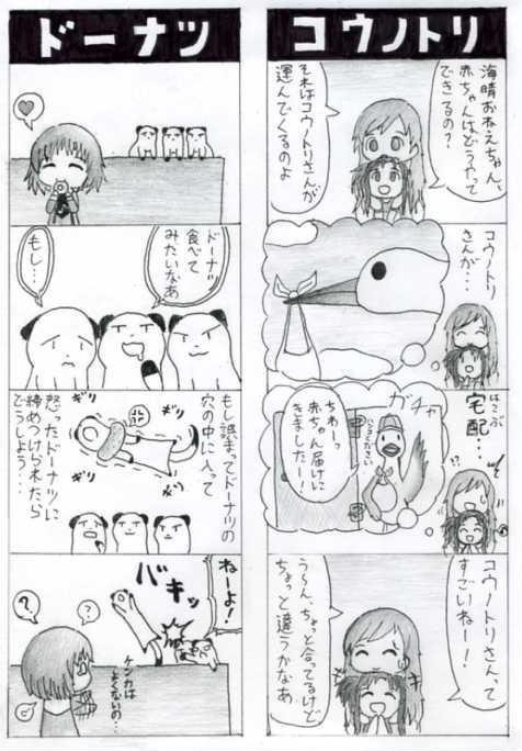 コウノトリ/ドーナツ