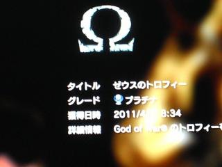 God of War プラチナ