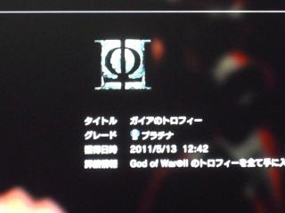 God of War II プラチナ