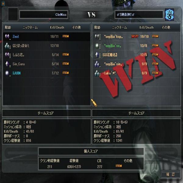 CW煽ってきたクラン_convert_20110527225813
