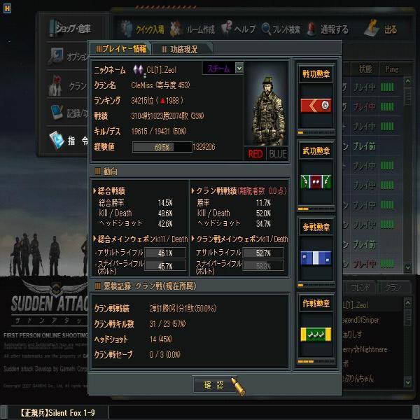 スチーム証明_convert_20110613223702