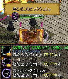びっくうぇーぶ2-1