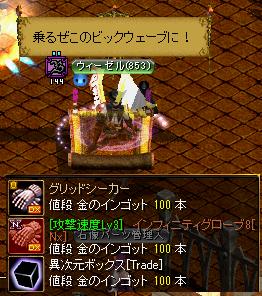 びっぐうぇーぶ1-1