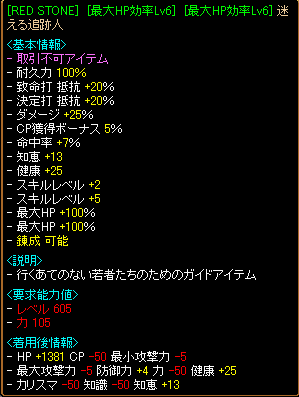 WHPRS追跡