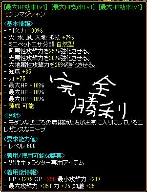 異次元0813-5