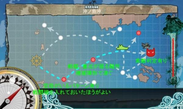 艦これ2-5攻略画像