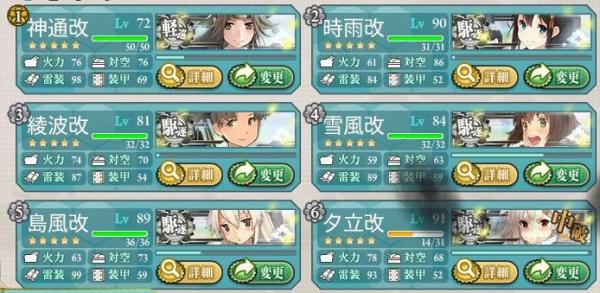 艦これ3-5攻略面子