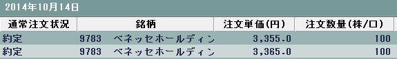 20141014.jpg