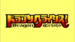 ドラゴンクライシス! 第1話.mp4_000156656