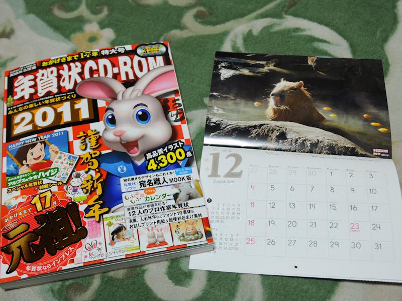 年賀状CD-ROM付録の「もふもふカレンダー2011」に掲載