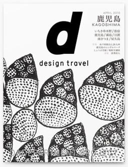d_design_travel_kagoshima.jpg