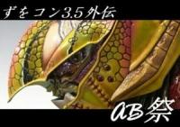ずをコン3.5AB祭