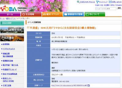 戸田市文化祭24.11.17
