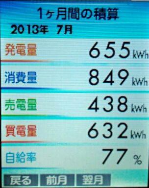 2013-7gatu.jpg