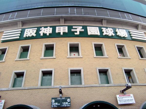 Hanshin_Koshien_Stadium.jpg