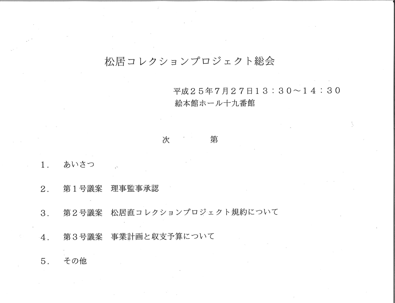 20130729134611_00001-2.jpg