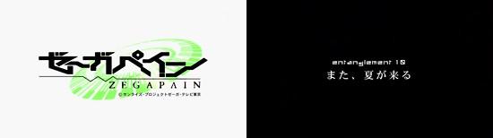 ゼーガペイン - ZEGAPAIN - 第10話 「また、夏が来る」