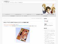 月刊ヤングマガジン8月号で「みなみけ」クリアファイルの絵柄が公開!