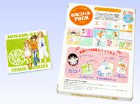 みなみけ 第2巻 限定版 桜場コハルPACK