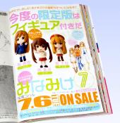 みなみけ 単行本・第7巻(限定版) 三姉妹フィギュア