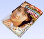 週刊ヤングマガジン2011年No.8