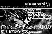 Phantom-Requiem for the Phantom- (3) (MFコミックス アライブシリーズ)
