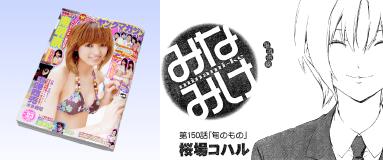 ヤングマガジン2010年No.23 / みなみけ 第150話 「旬のもの」