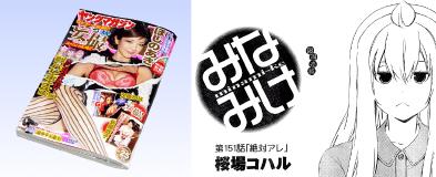 週刊ヤングマガジン2010年No.25 / みなみけ 第151話 「絶対アレ」