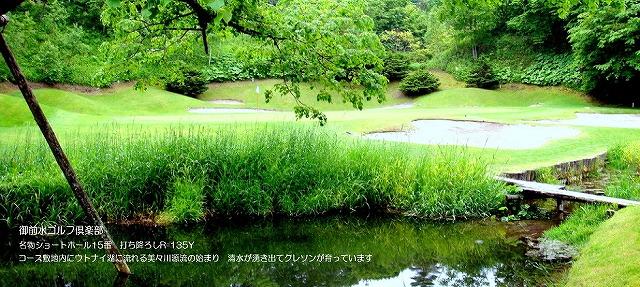 gozensui640_20130308144146.jpg
