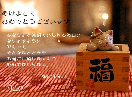 2013年賀カード Blog用