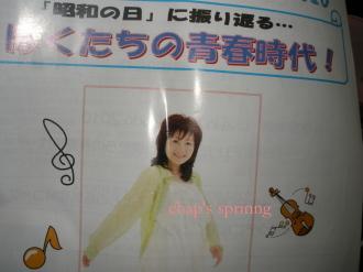 太田裕美さんのコンサート