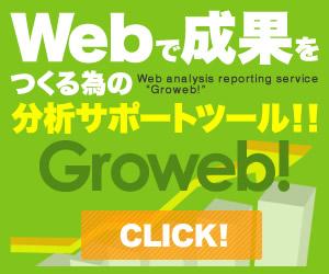 Groweb1.jpg