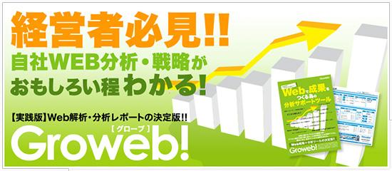 Groweb3.jpg