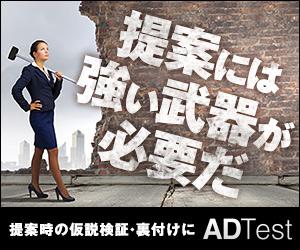 adtest2.jpg