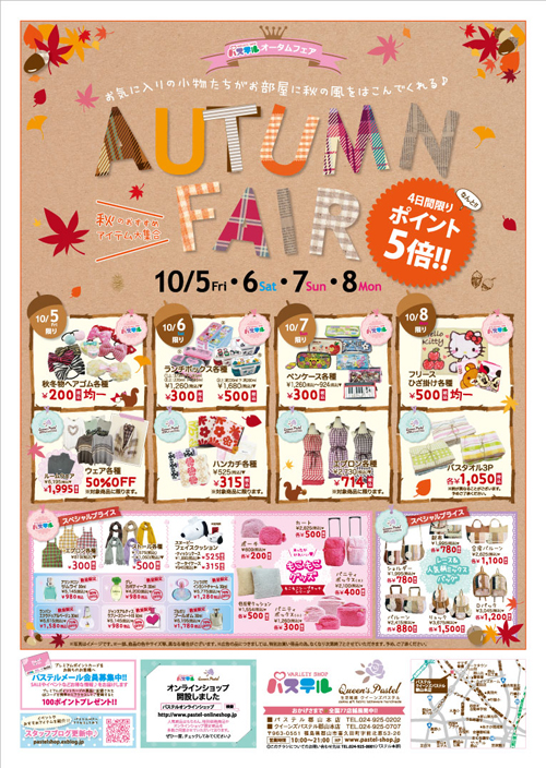 autumnfair1.jpg
