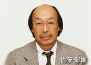 佐藤 彰雄