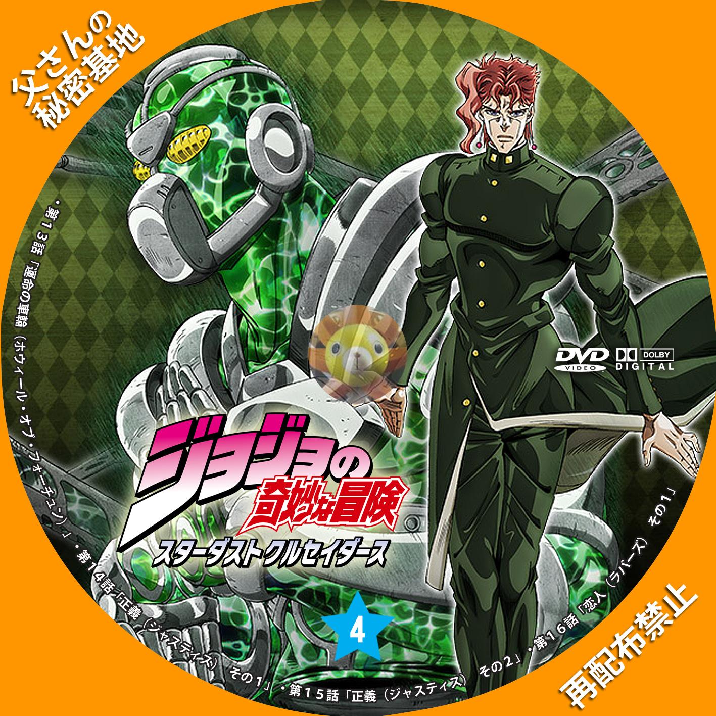 jojo_stardust04_DVD.jpg